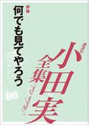 【セット商品】小田実全集【評論作品】32巻(小田実全集)