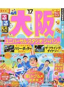 るるぶ大阪 ちいサイズ '17