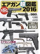 エアガン超図鑑 2016