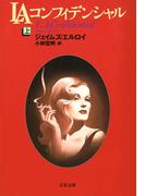【全1-2セット】LAコンフィデンシャル(文春文庫)