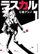 【全1-2セット】ラスカル(YKコミックス)