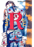 【1-5セット】モーターロック(YKコミックス)