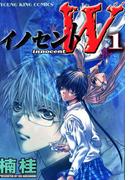 【全1-3セット】イノセントW(YKコミックス)