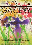 ギャラリー アートフィールドウォーキングガイド 2016vol.6 〈特集〉世界に愛される日本の文化《BONSAI》盆栽