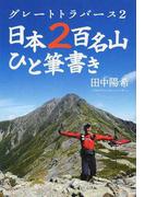 日本2百名山ひと筆書き