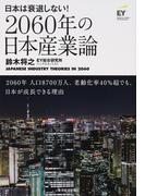2060年の日本産業論 日本は衰退しない!