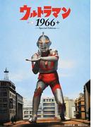 ウルトラマン1966+ Special Edition