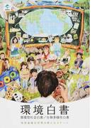 環境白書 循環型社会白書/生物多様性白書 平成28年版 地球温暖化対策の新たなステージ