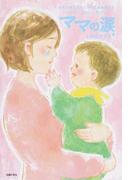 ママの涙 あなたが生まれてからこぼれ落ちたしんどいうれしい切ない