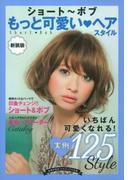 ショート〜ボブもっと可愛い♥ヘアスタイル 新装版