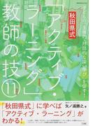 秋田県式「アクティブ・ラーニング」教師の技11 子どもの「主体的・対話的な深い学び」を促す!
