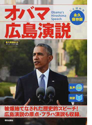 オバマ広島演説 対訳 生声CD&電子書籍版付き
