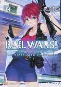 RAIL WARS! 日本國有鉄道公安隊 13
