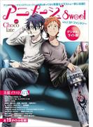 アニメージュ Sweet vol.2 Chocolate デジタル・ライト版(アニメージュ)
