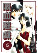 吸血遊戯<ヴァンパイア・ゲーム>(15)(WINGS COMICS(ウィングスコミックス))