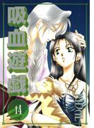 吸血遊戯<ヴァンパイア・ゲーム>(14)(WINGS COMICS(ウィングスコミックス))