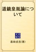 道鏡皇胤論について(青空文庫)
