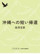 沖縄への短い帰還(impala e-books)