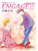 星の瞳のシルエット ENGAGE-III 沙樹&司(フェアベルコミックス)