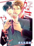 好きやからやで(コミックス)(BOYS JAM!)