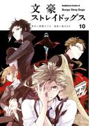 文豪ストレイドッグス(10)(角川コミックス・エース)