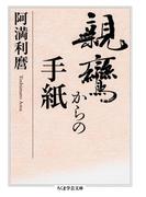 親鸞からの手紙(ちくま学芸文庫)