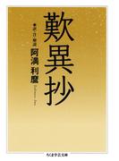 歎異抄(ちくま学芸文庫)