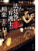 法廷外弁護士・相楽圭 はじまりはモヒートで(角川書店単行本)