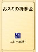 おスミの持参金(青空文庫)
