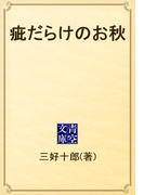 疵だらけのお秋(青空文庫)