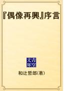 『偶像再興』序言(青空文庫)