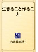 生きること作ること(青空文庫)