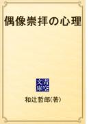 偶像崇拝の心理(青空文庫)