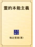 霊的本能主義(青空文庫)