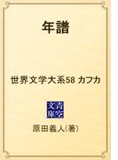 年譜 世界文学大系58 カフカ(青空文庫)
