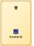 骨(青空文庫)