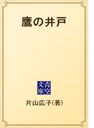 鷹の井戸(青空文庫)
