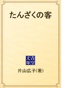 たんざくの客(青空文庫)