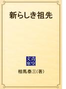 新らしき祖先(青空文庫)