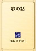歌の話(青空文庫)