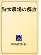 狩太農場の解放(青空文庫)
