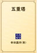 五重塔(青空文庫)