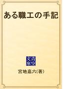 ある職工の手記(青空文庫)