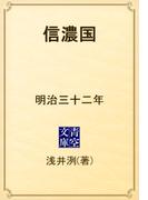信濃国 明治三十二年(青空文庫)