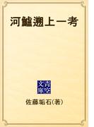 河鱸遡上一考(青空文庫)