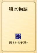 噴水物語(青空文庫)