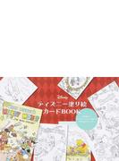 ディズニー塗り絵カードBOOK