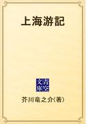 上海游記(青空文庫)