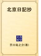 北京日記抄(青空文庫)