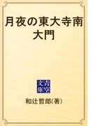 月夜の東大寺南大門(青空文庫)